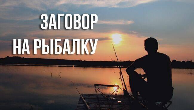 Заговоры на удачную рыбалку, с приметами, молитвами и оберегами