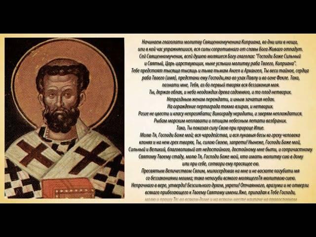 Молитвы священномученику киприану от колдовства и порчи на русском языке