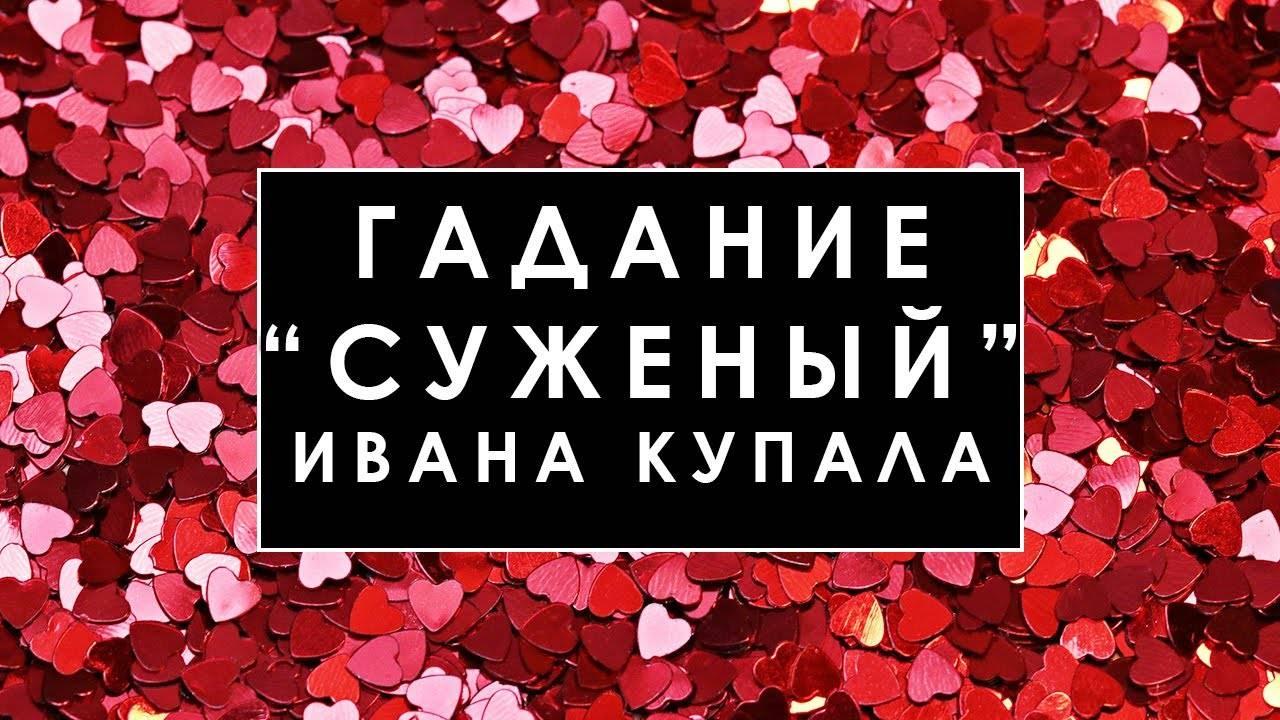 Онлайн гадание «на встречу любви»