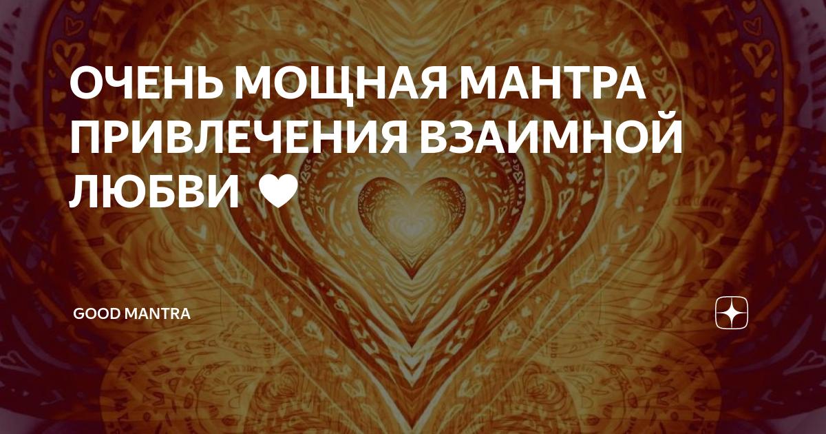 Мантры для привлечения любви - путь к счастью