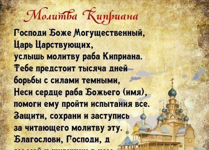 Молитва киприана от порчи: правила чтения, текст молитвы.