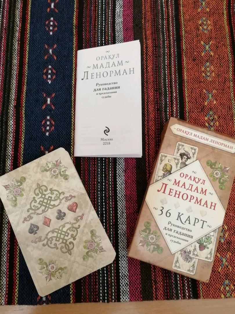 Невероятный дар, воплотившийся в гадание мадам ленорман — компенсация небес за убожество