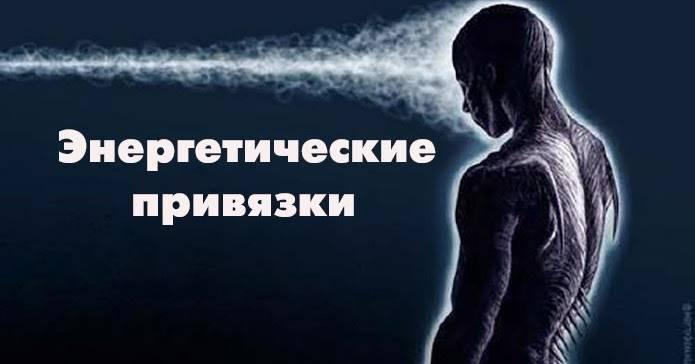 Сильная энергетическая привязка к мужчине: как женщине избавиться от этого? - infovzor.ru