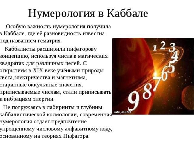 Что такое ангельская нумерология