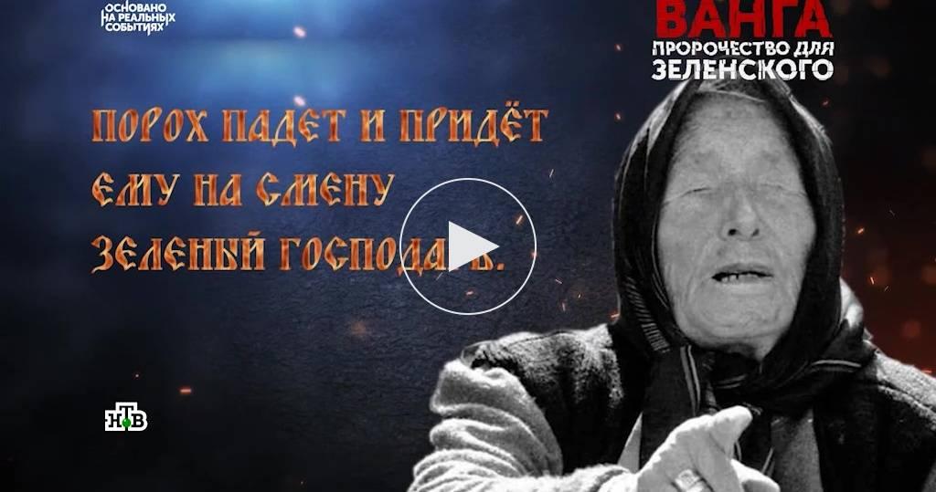 Предсказания ванги о выборах в 2024 году: кто приемник владимира путина
