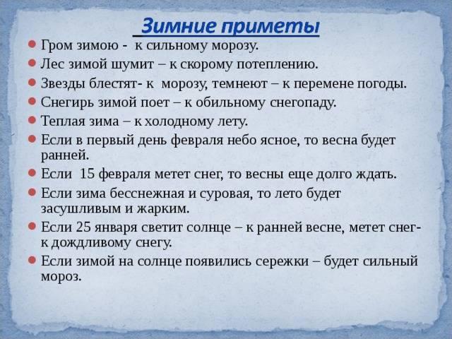 Зимние народные приметы на декабрь, январь и февраль