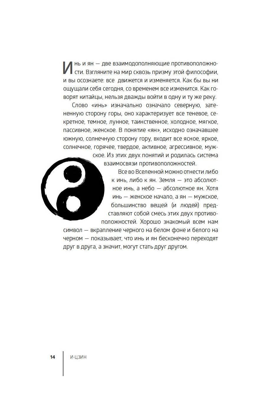 Гадание на монетах по книге перемен — мудрость бытия