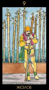 Принц жезлов таро тота: общее значение и описание карты