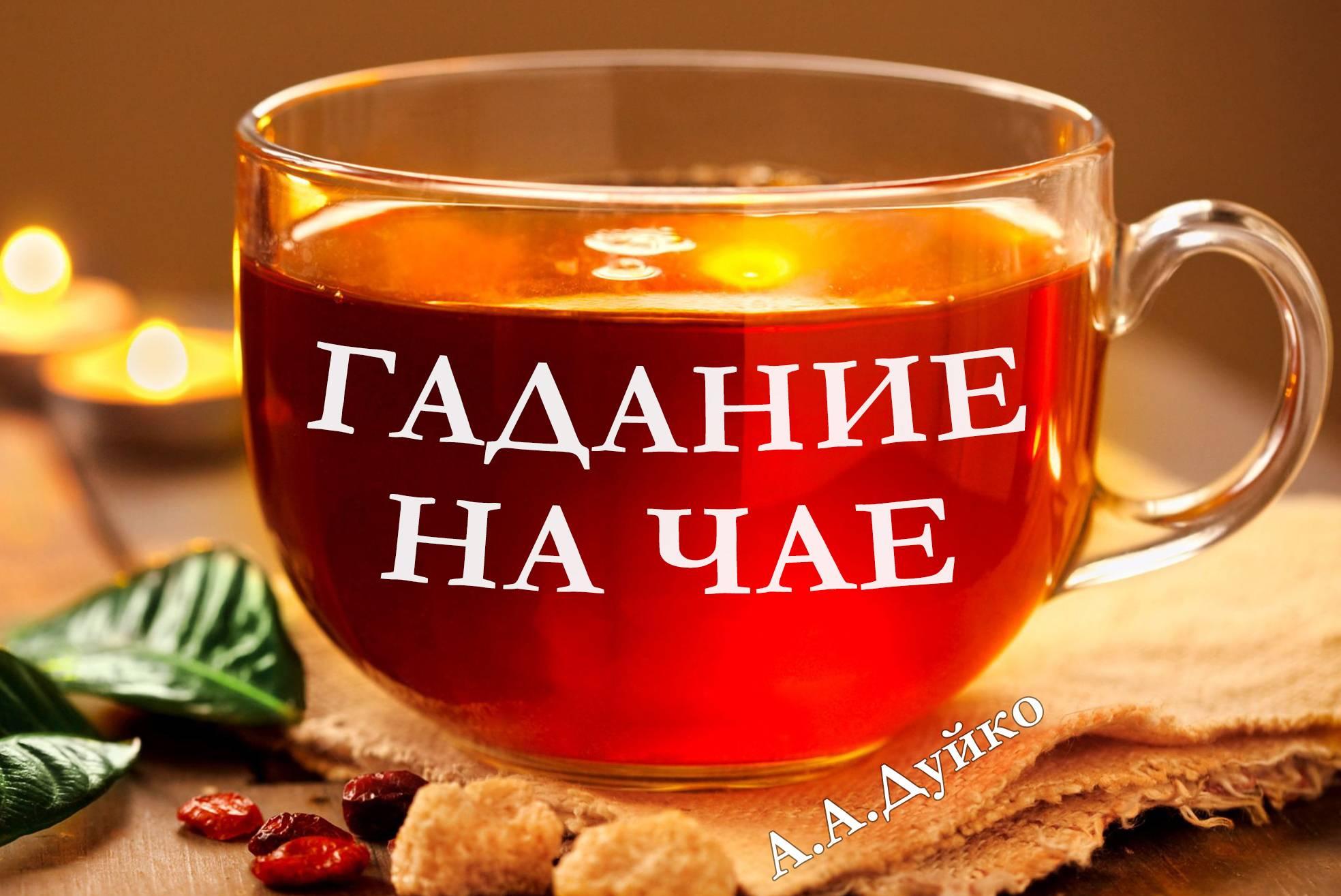 Гадаем дома: как гадать на чае. гадание на чае — разновидности, методы и толкования