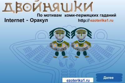 Гадание двойняшки (близняшки) онлайн: пермский оракул, предсказания