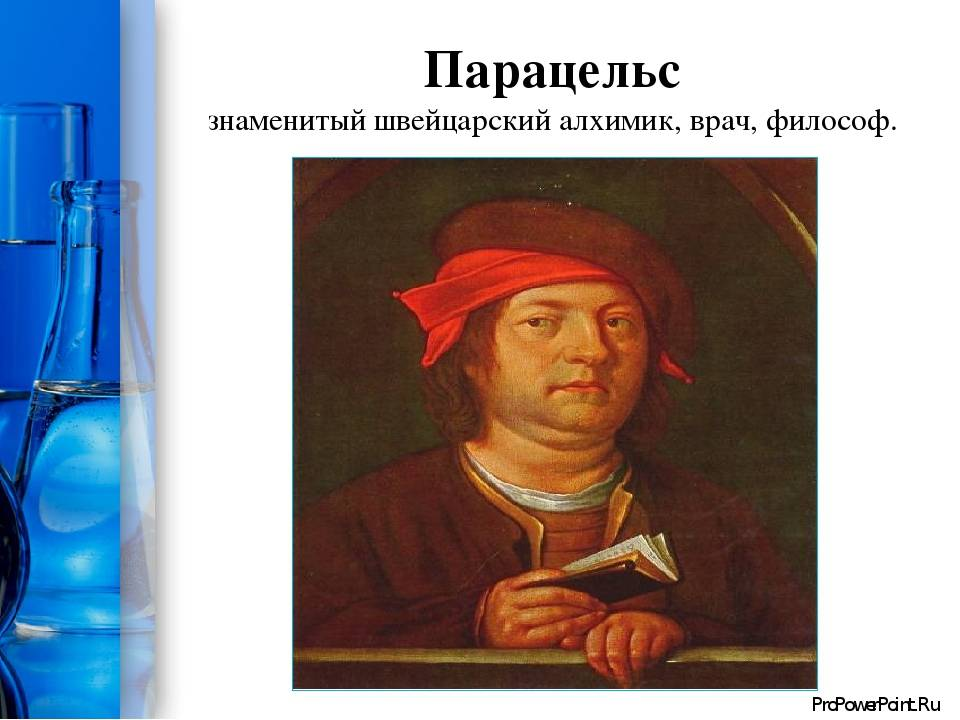 Биография парацельса — факты и легенды об алхимике