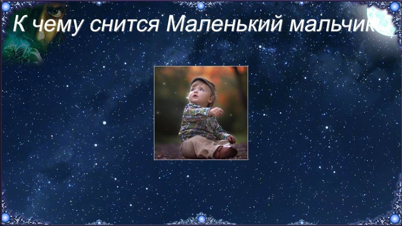 К чему снится ребенок – толкование сновидений
