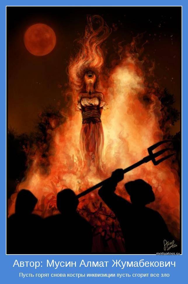 Места массовых казней ведьм