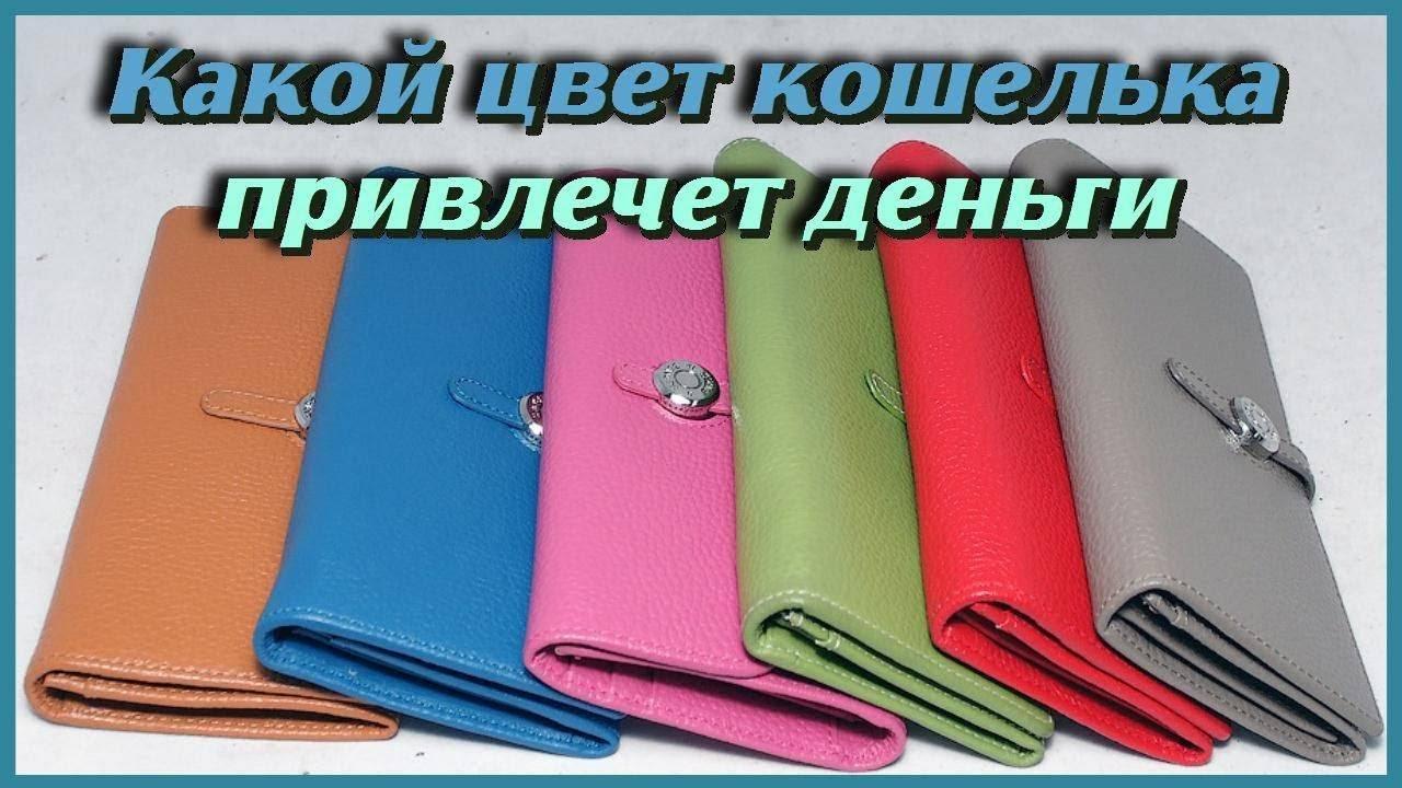 Как выбрать кошелек для привлечения денег, какого цвета он должен быть