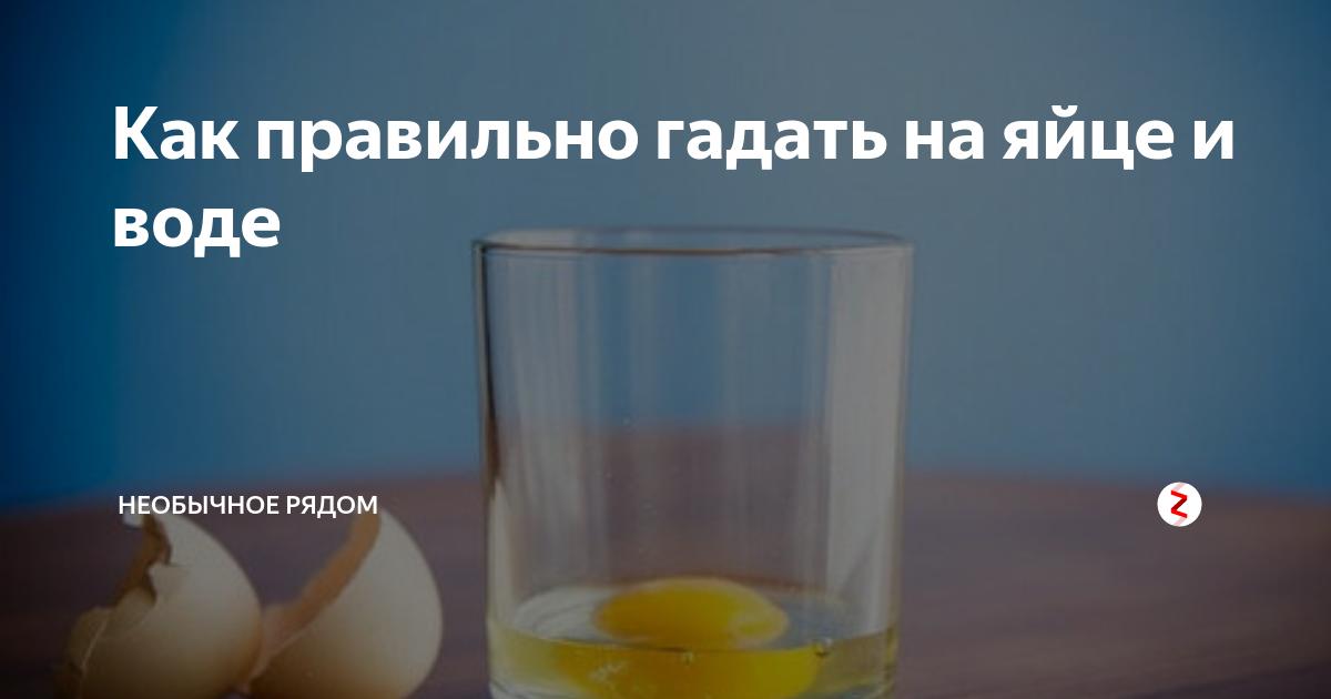 Как проводить гадание на яйце и воде: толкования фигур. гадание на яйце — история, способы и толкование