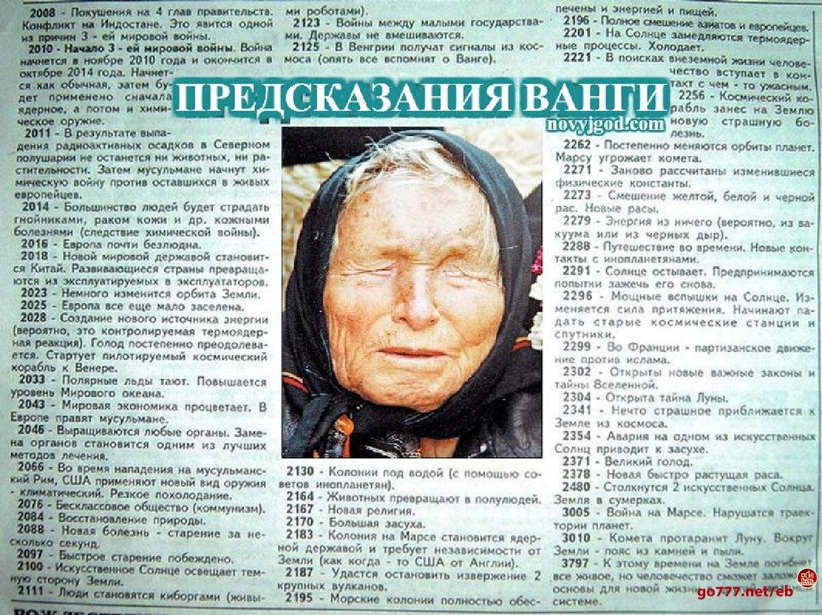 «вода будет дороже золота»: шокирующие пророчества ванги // нтв.ru