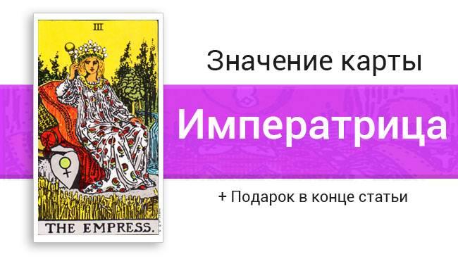 Значение карты таро ― императрица (хозяйка, исида)