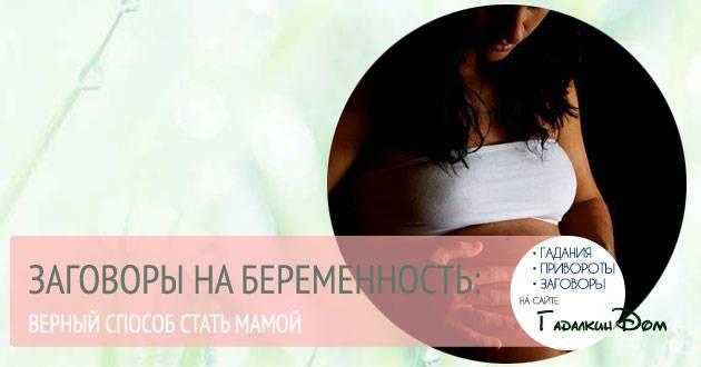 Как провести заговор на беременность  для зачатия