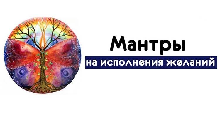 Мантра желаний: исполни свои мечты - школа астрологии lakshmi