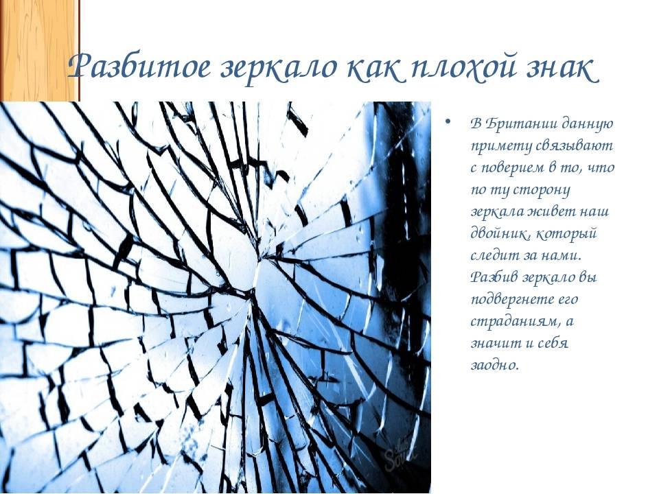 Зеркало упало но не разбилось – значение приметы