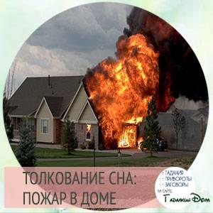 К чему снится пожар в чужом доме?  48 толкований по сонникам