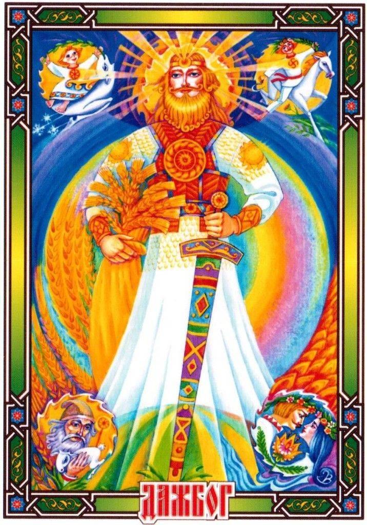 Даждьбог - сильные заговоры и молитвы богу славян