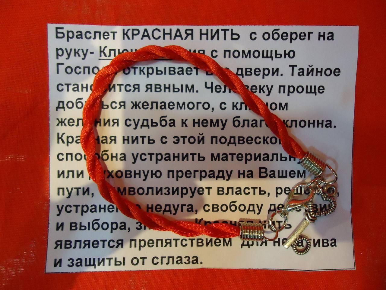 Приворот на красную нить на женщину читать