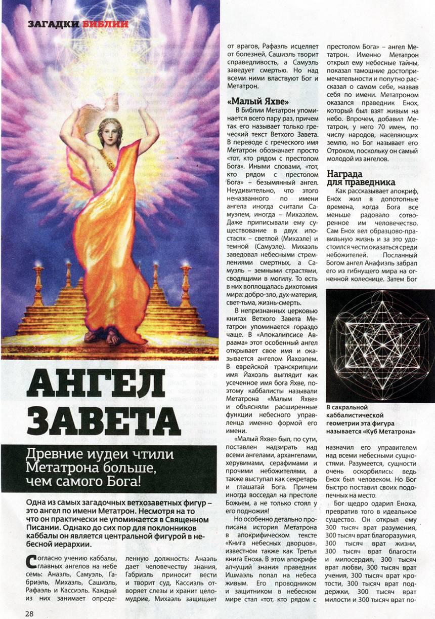 Тайны архангела метатрона: история, символы, в чем его сила | zdavnews.ru