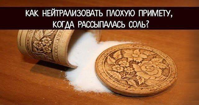 Народные приметы рассыпать сахар, другие продукты или предметы