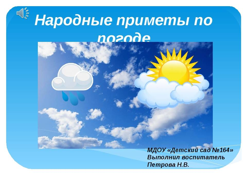 Народные приметы о погоде - бесплатные статьи в журнале дом солнца