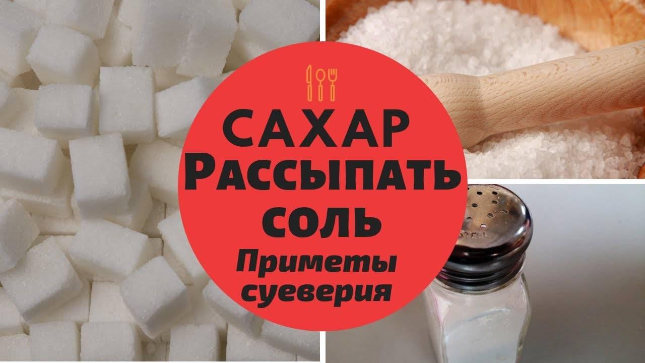 Если рассыпался сахар