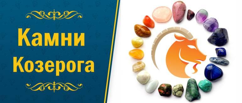 Обереги для знака зодиака козерог: драгоценные камни, амулеты и талисманы для мужчин и женщин по дате рождения